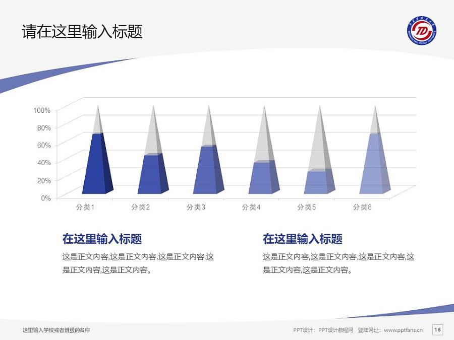 石家庄铁道大学PPT模板下载_幻灯片预览图16