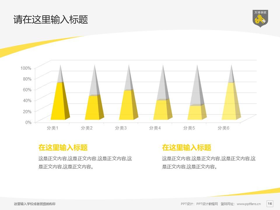 民办万博科技职业学院PPT模板下载_幻灯片预览图16