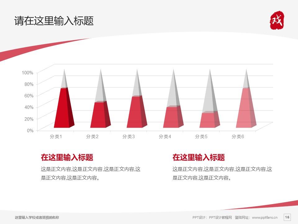 安徽黄梅戏艺术职业学院PPT模板下载_幻灯片预览图16