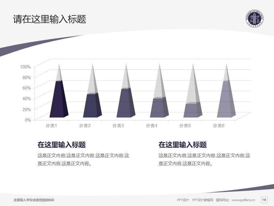 山西兴华职业学院PPT模板下载_幻灯片预览图16