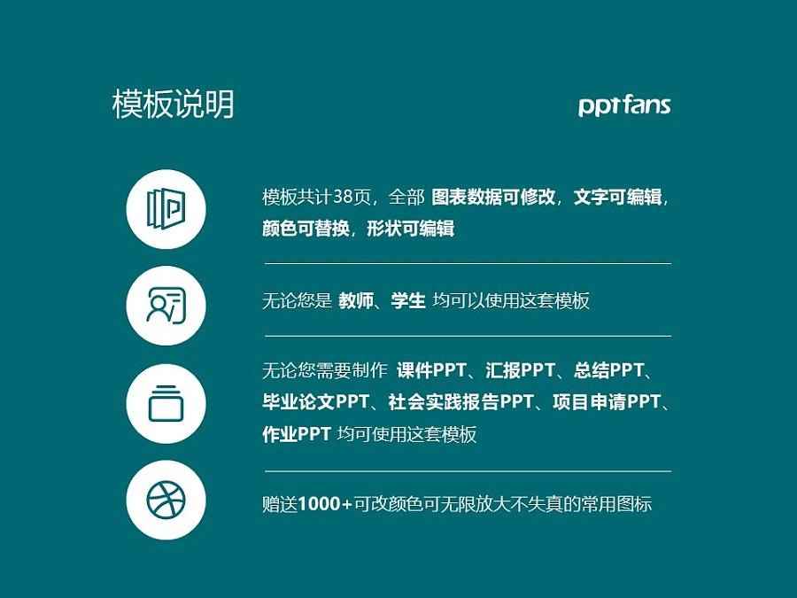 广东财经大学PPT模板下载_幻灯片预览图2