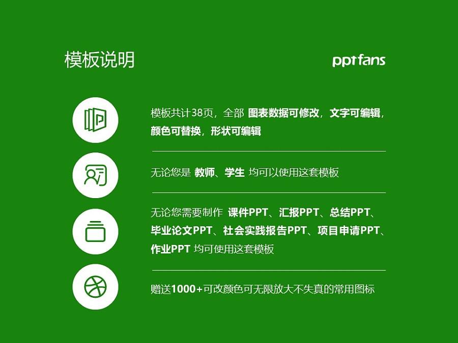 华南农业大学PPT模板下载_幻灯片预览图2