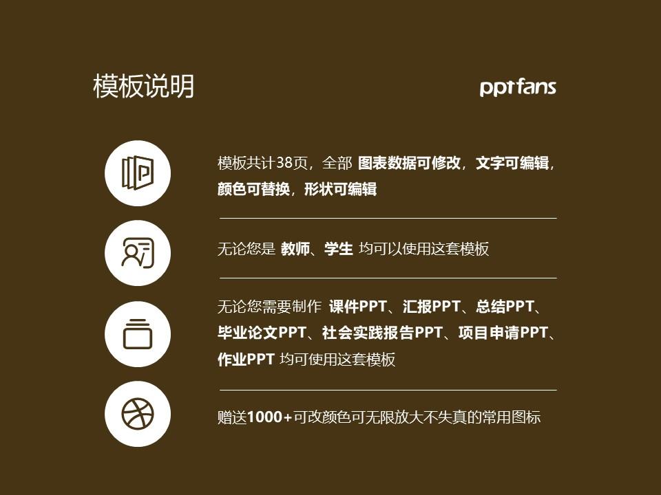上海电影艺术职业学院PPT模板下载_幻灯片预览图2