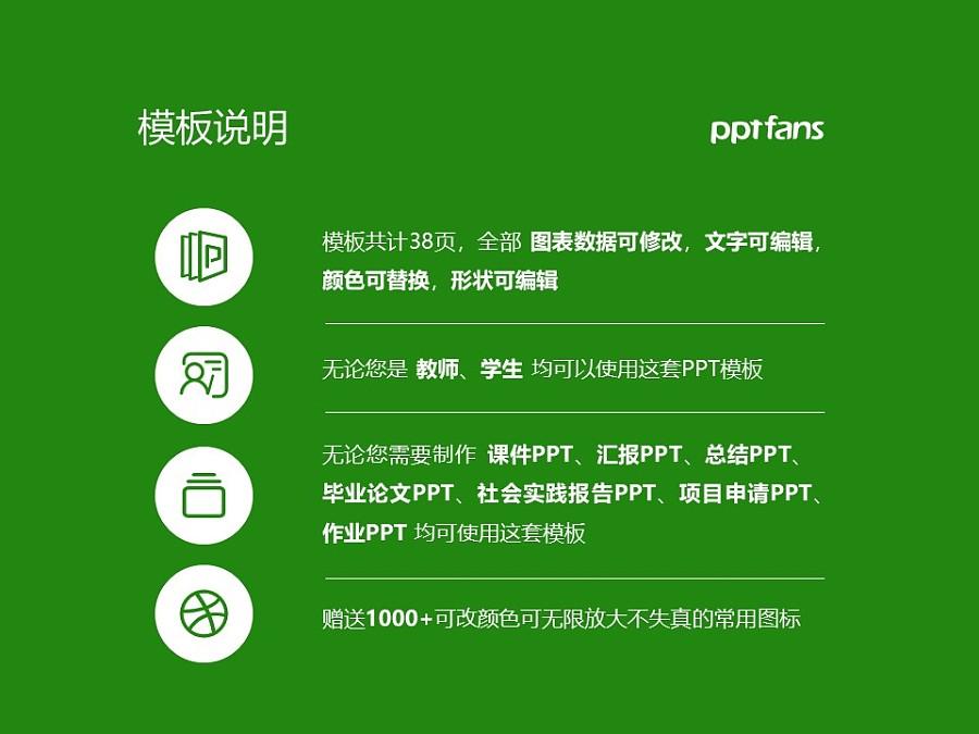 上海农林职业技术学院PPT模板下载_幻灯片预览图2