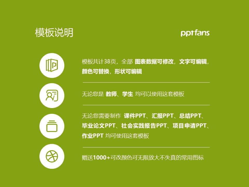 上海济光职业技术学院PPT模板下载_幻灯片预览图2