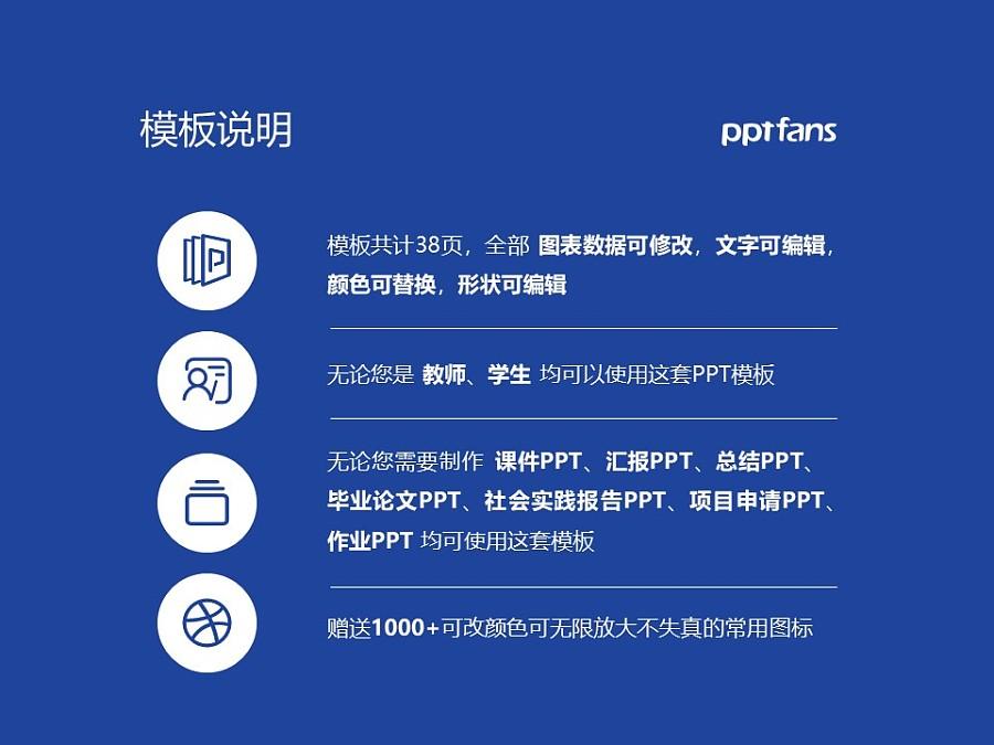 上海对外经贸大学PPT模板下载_幻灯片预览图2