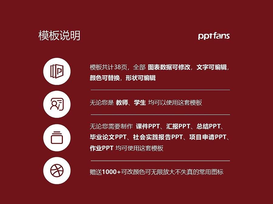 华东政法大学PPT模板下载_幻灯片预览图2