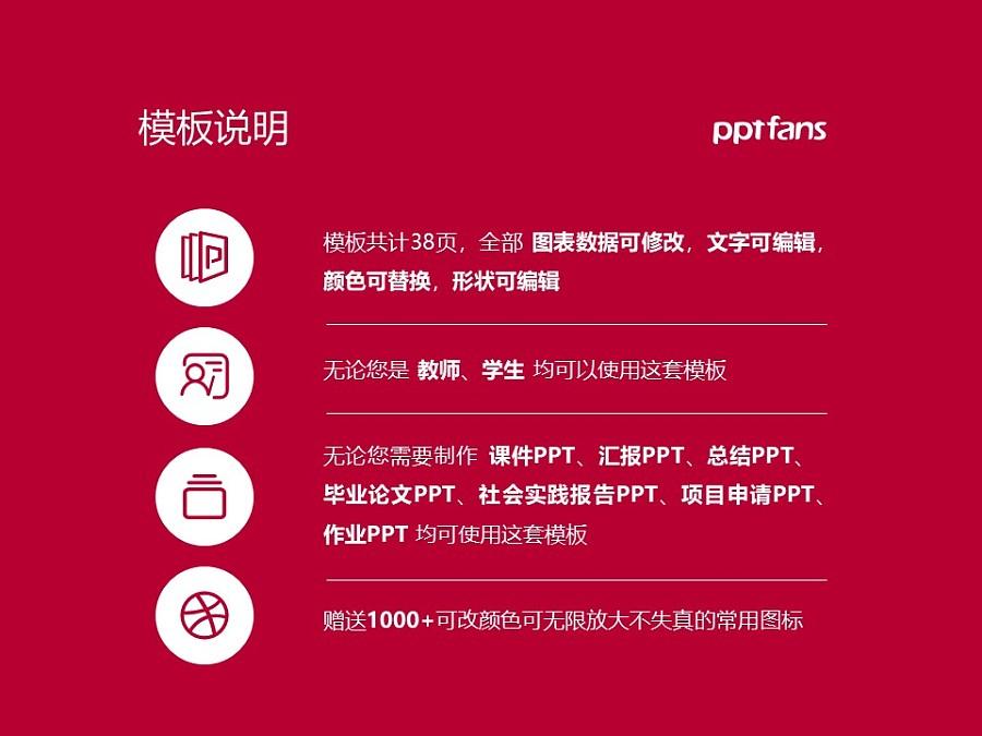 华东师范大学PPT模板下载_幻灯片预览图2
