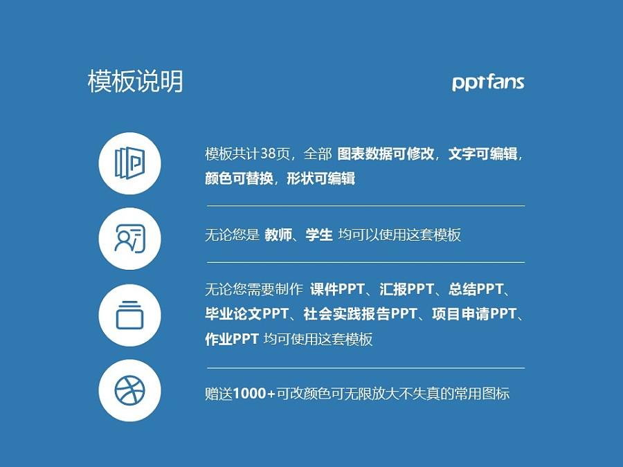 华东理工大学PPT模板下载_幻灯片预览图2