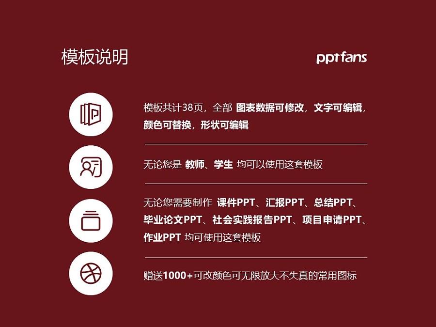 东华大学PPT模板下载_幻灯片预览图2