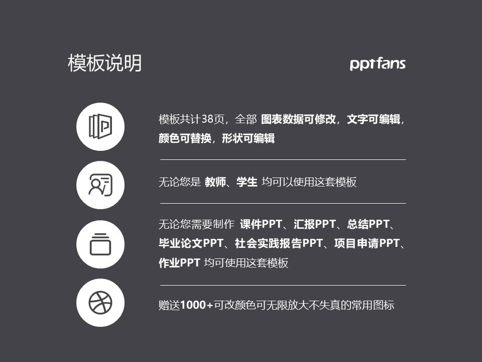 宁波城市职业技术学院PPT模板下载_幻灯片预览图2