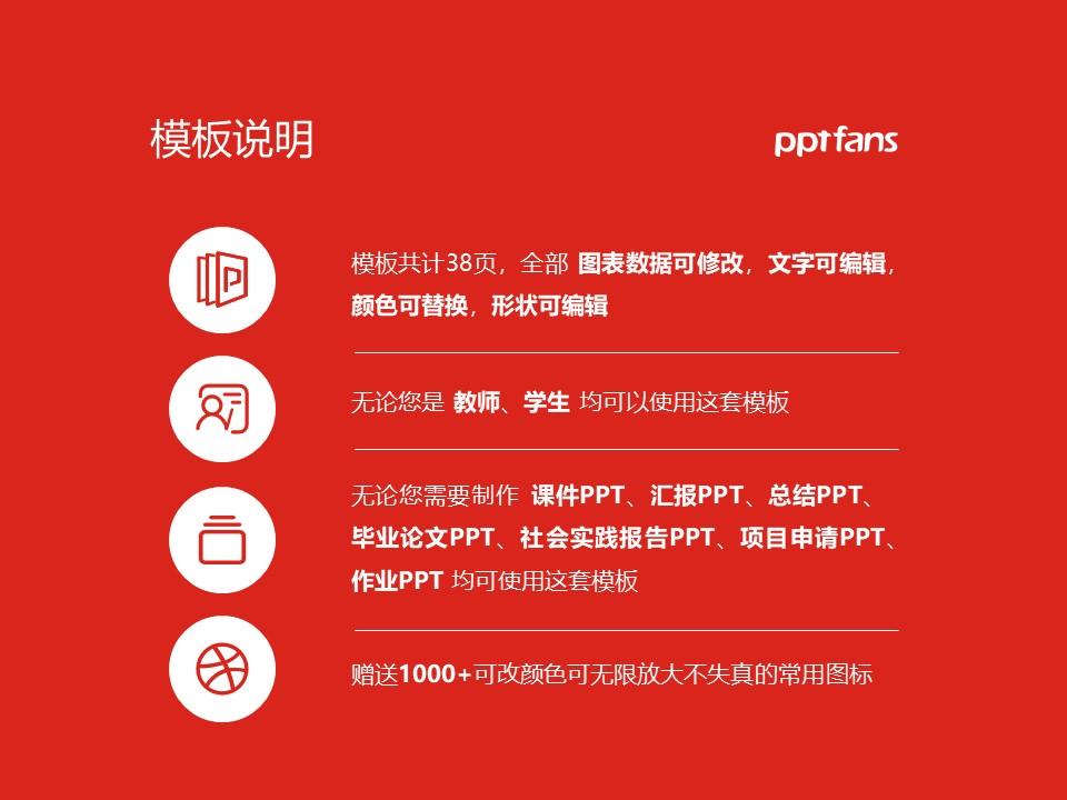 宁波大红鹰学院PPT模板下载_幻灯片预览图2