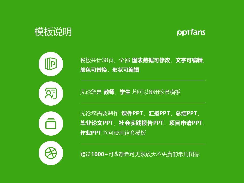 浙江树人学院PPT模板下载_幻灯片预览图2