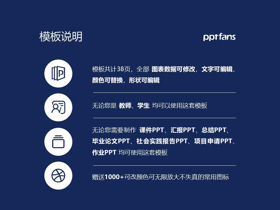 浙江警察学院PPT模板下载_幻灯片预览图2