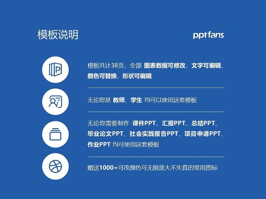 台州学院PPT模板下载_幻灯片预览图2