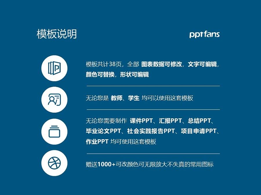 宁波诺丁汉大学PPT模板下载_幻灯片预览图2