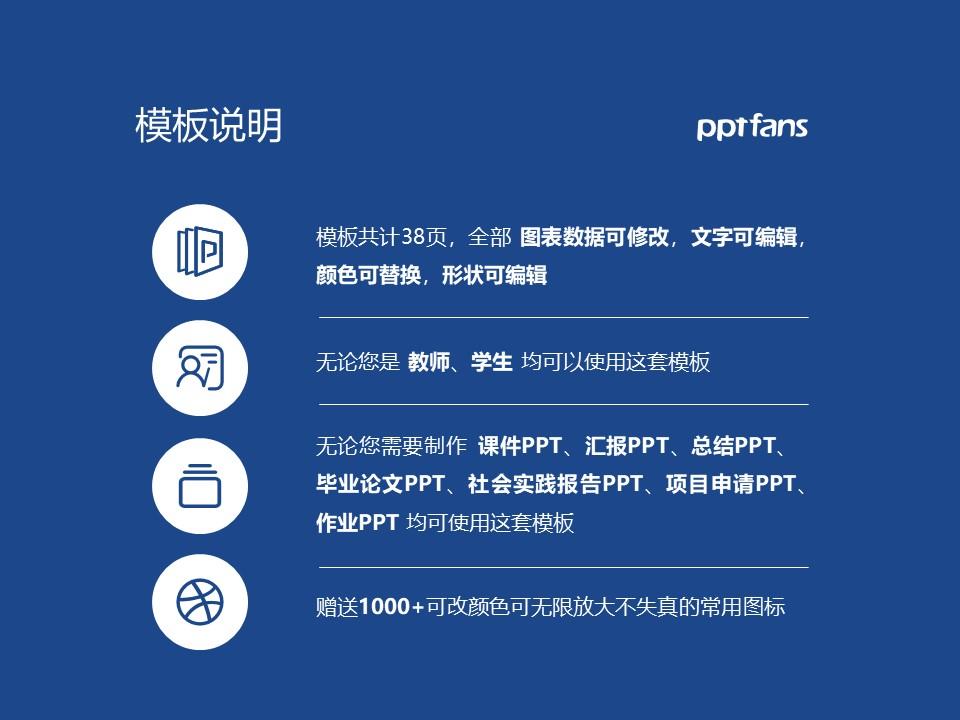 昆山登云科技职业学院PPT模板下载_幻灯片预览图2