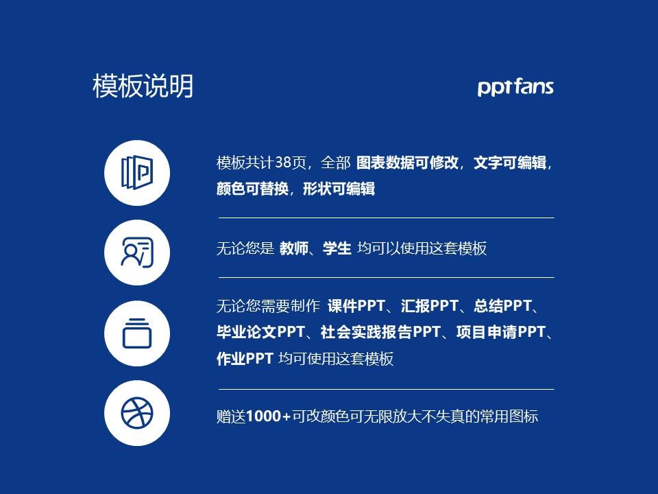 江海职业技术学院PPT模板下载_幻灯片预览图2