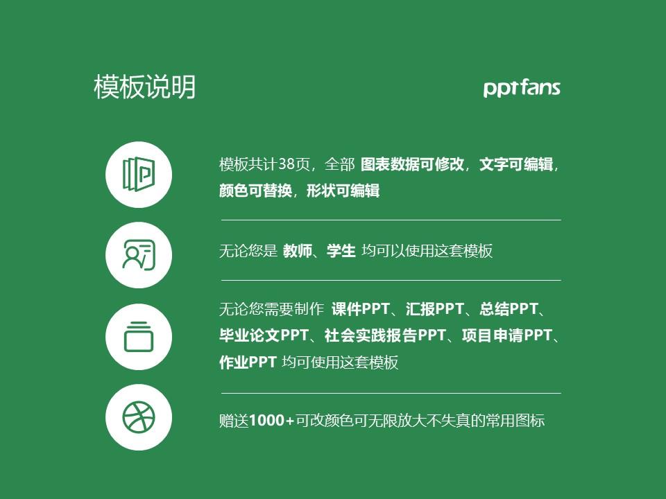扬州环境资源职业技术学院PPT模板下载_幻灯片预览图2