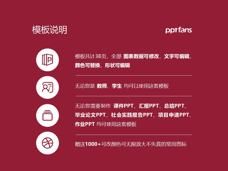 江苏商贸职业学院PPT模板下载_幻灯片预览图2