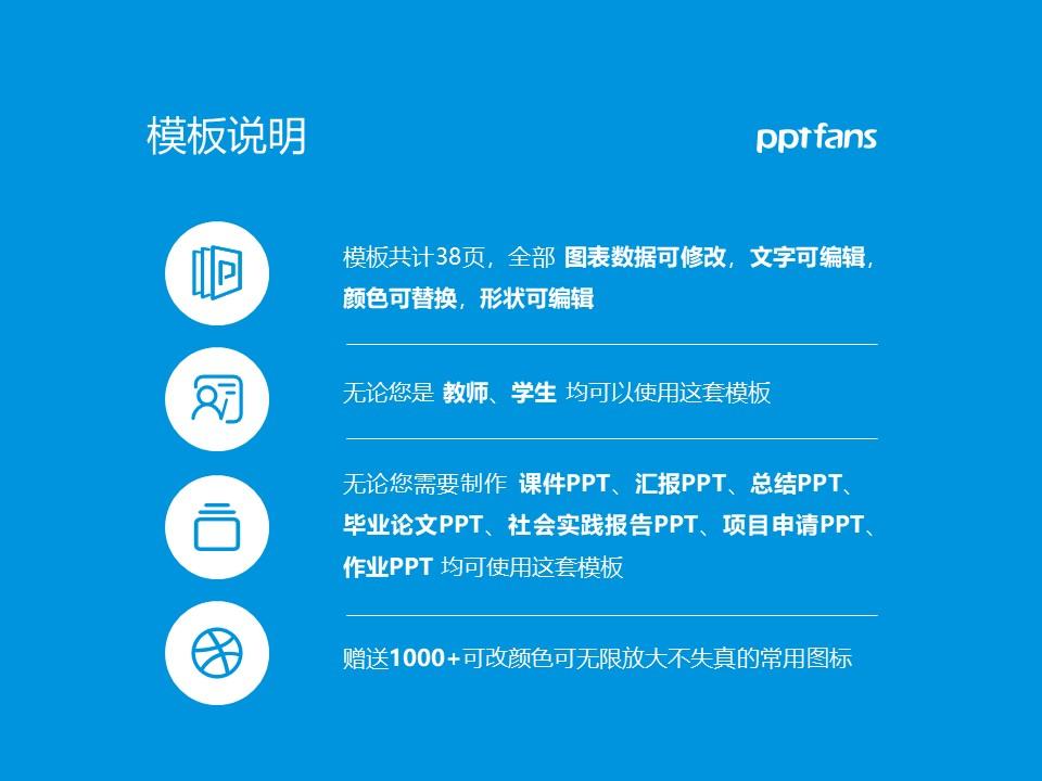 徐州工程学院PPT模板下载_幻灯片预览图2
