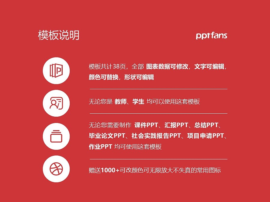 苏州大学PPT模板下载_幻灯片预览图2