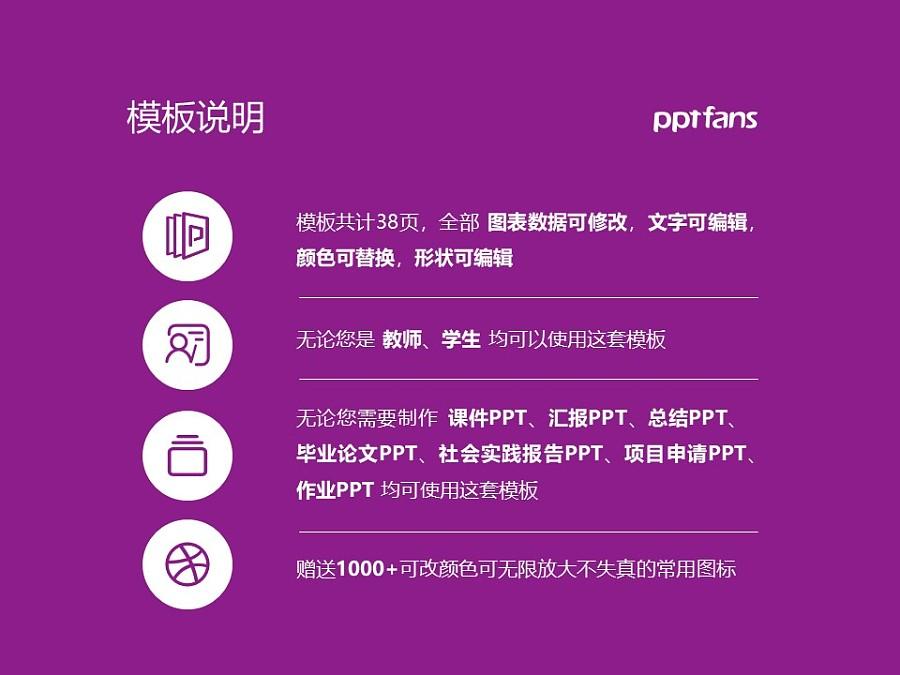 南京理工大学PPT模板下载_幻灯片预览图2