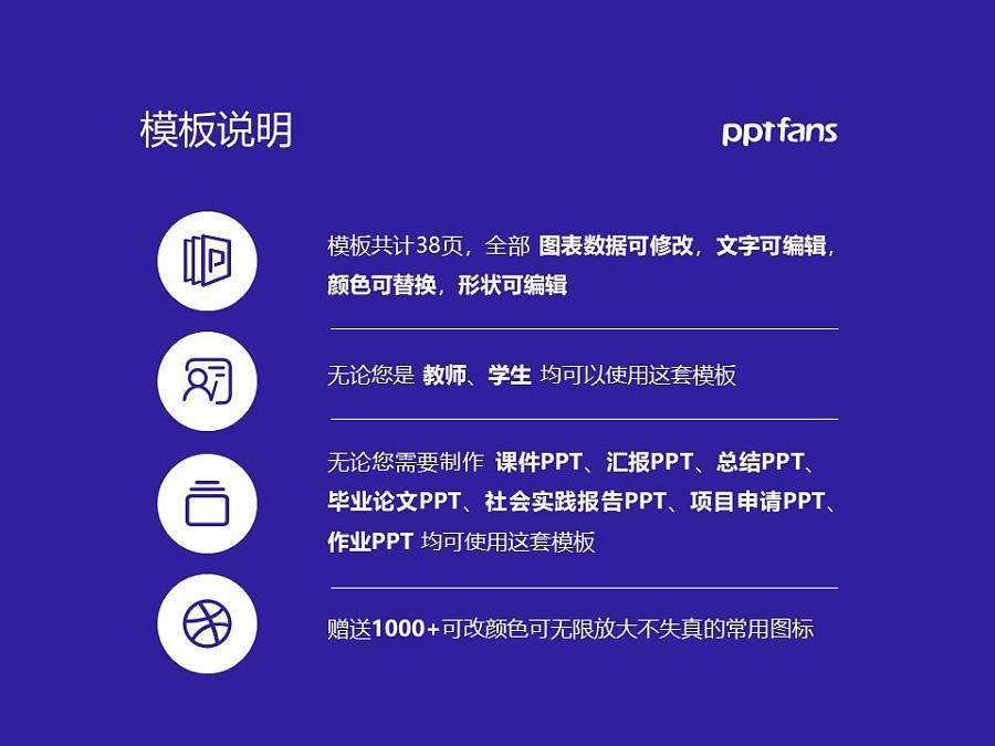 南京航空航天大学PPT模板下载_幻灯片预览图2