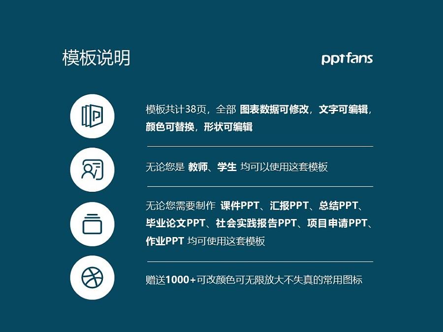 江南大学PPT模板下载_幻灯片预览图2