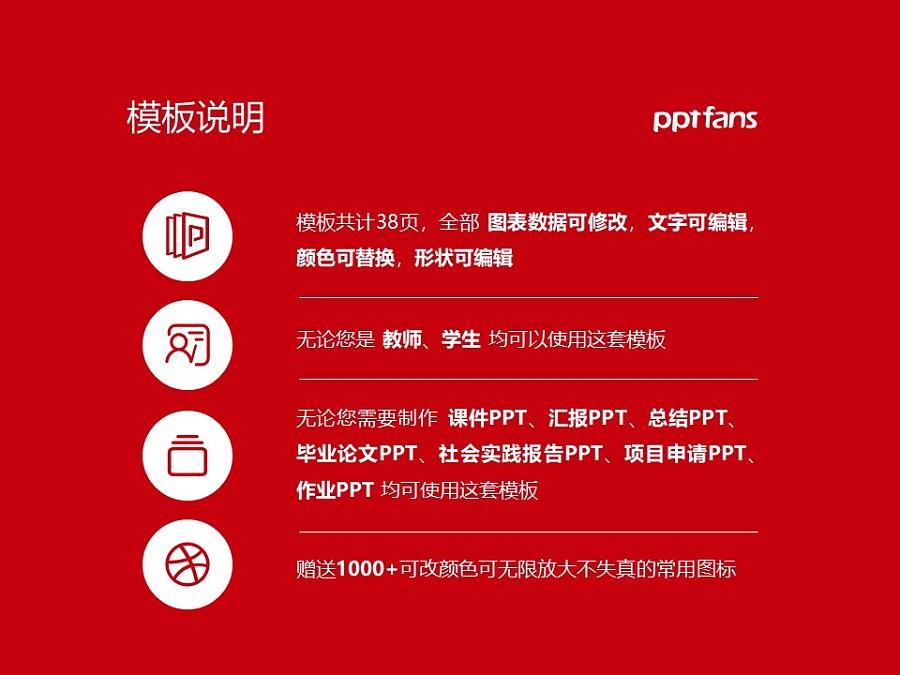 渤海石油职业学院PPT模板下载_幻灯片预览图2