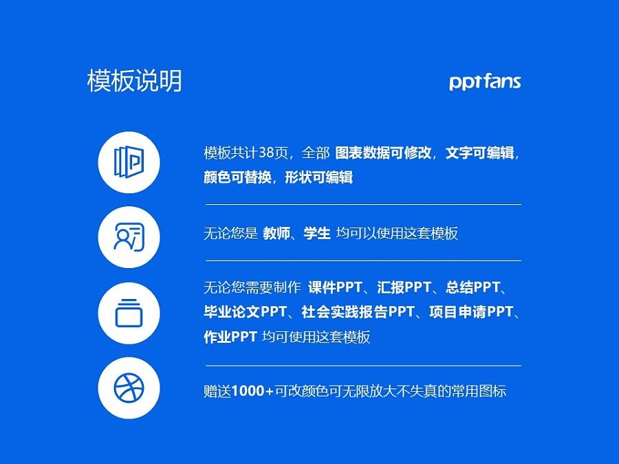 石家庄信息工程职业学院PPT模板下载_幻灯片预览图2