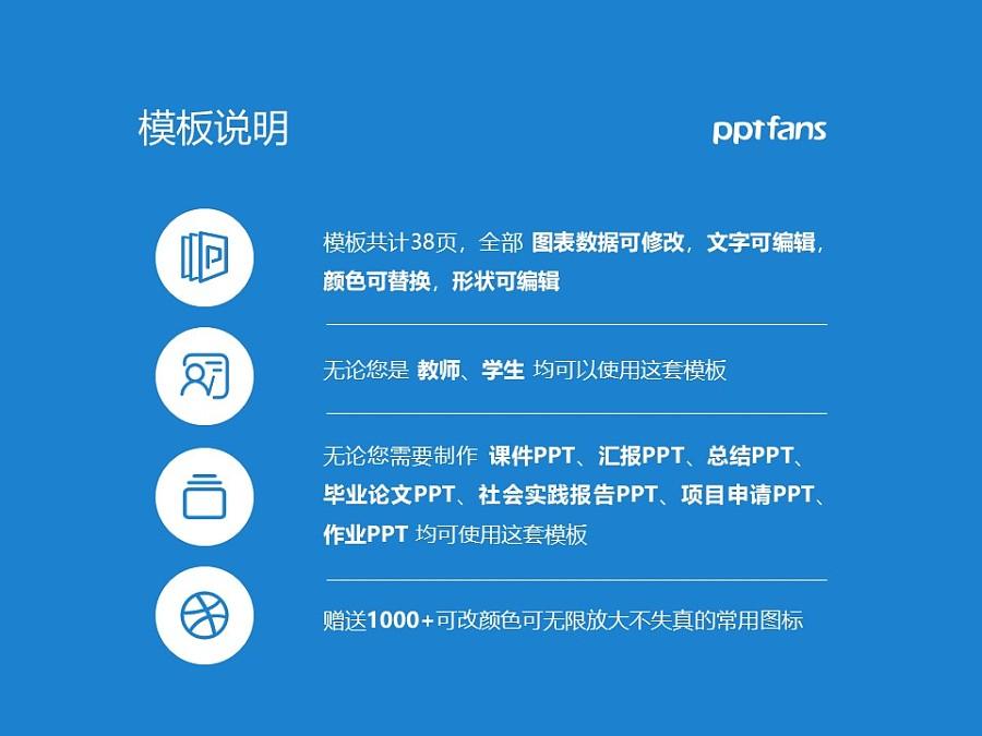 河北交通職業技術學院PPT模板下載_幻燈片預覽圖2