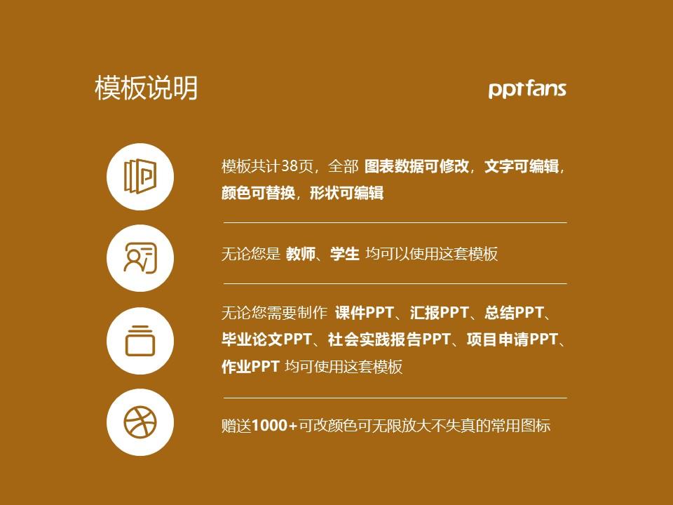 石家庄铁路职业技术学院PPT模板下载_幻灯片预览图2
