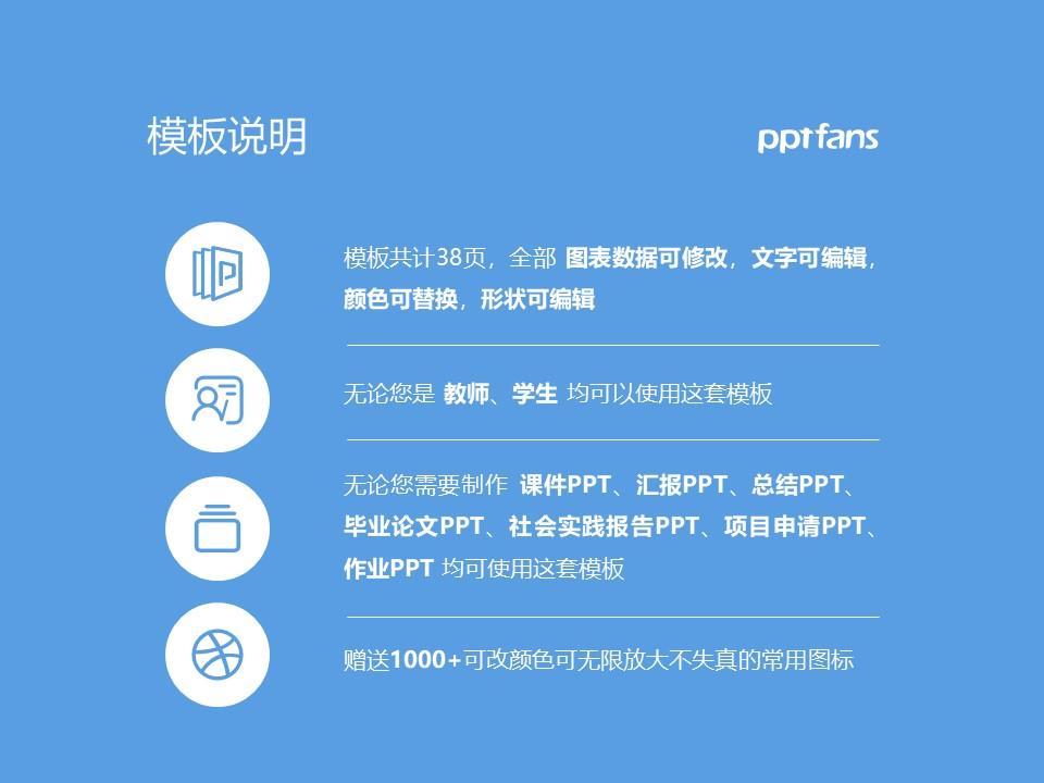 沧州职业技术学院PPT模板下载_幻灯片预览图2
