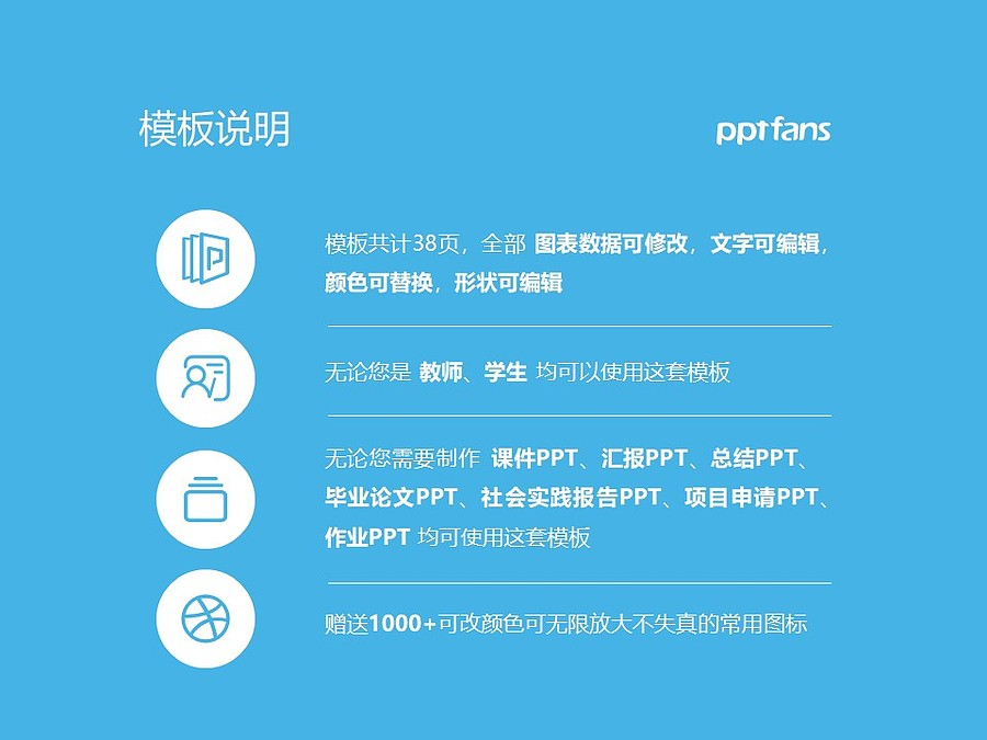 冀中职业学院PPT模板下载_幻灯片预览图2