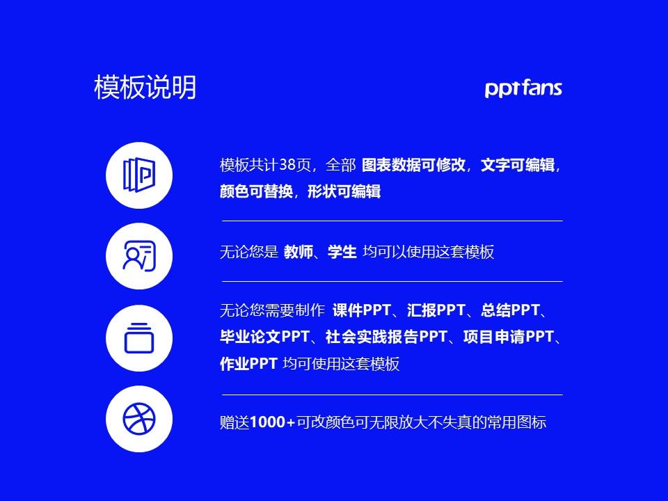 亳州职业技术学院PPT模板下载_幻灯片预览图2