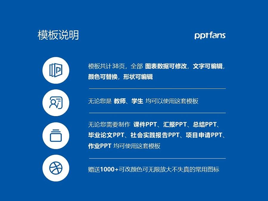 华北科技学院PPT模板下载_幻灯片预览图2