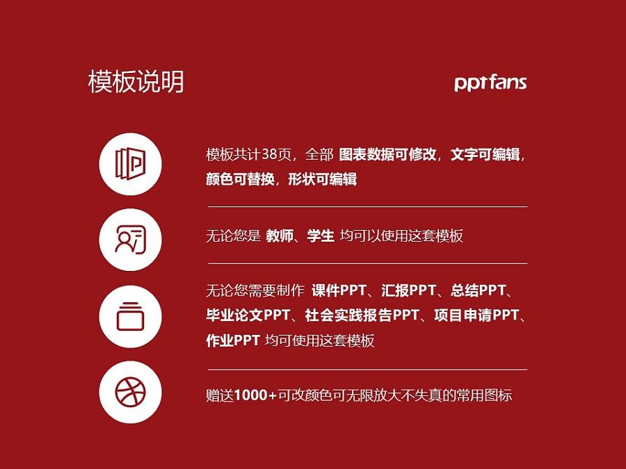 中央司法警官学院PPT模板下载_幻灯片预览图2