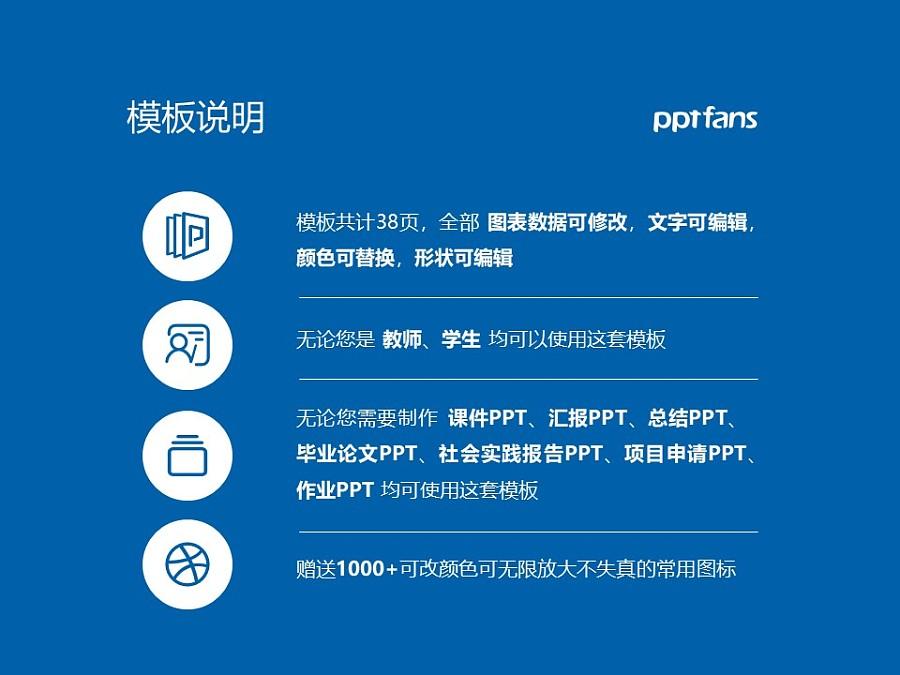 中国人民武装警察部队学院PPT模板下载_幻灯片预览图2