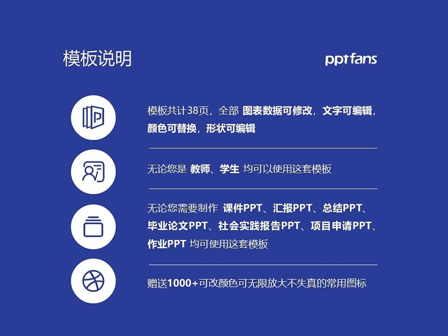 石家庄铁道大学PPT模板下载_幻灯片预览图2