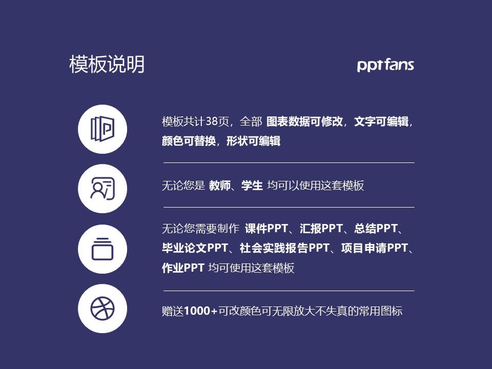 河北师范大学PPT模板下载_幻灯片预览图2