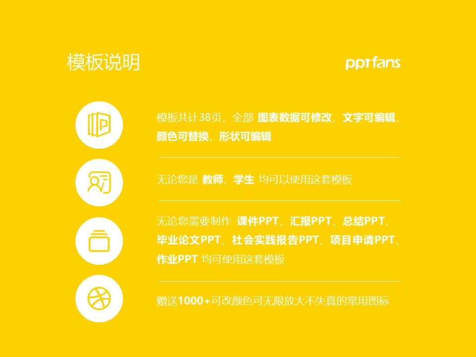 民办万博科技职业学院PPT模板下载_幻灯片预览图2