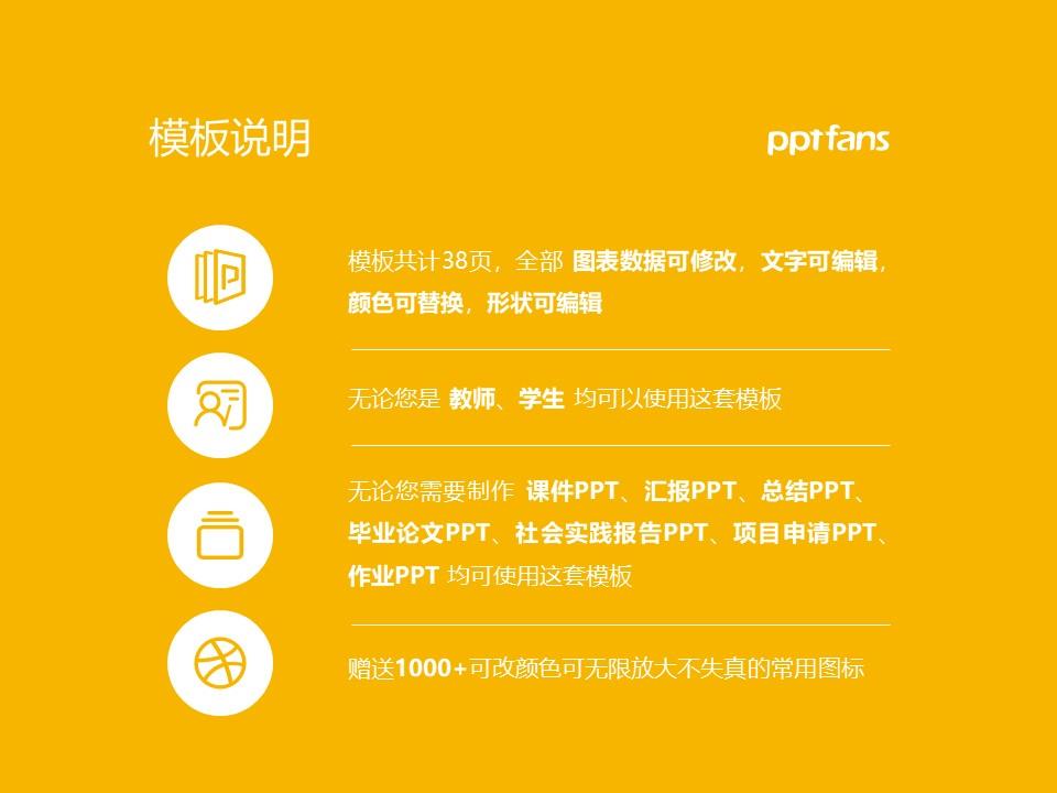 阜阳职业技术学院PPT模板下载_幻灯片预览图2