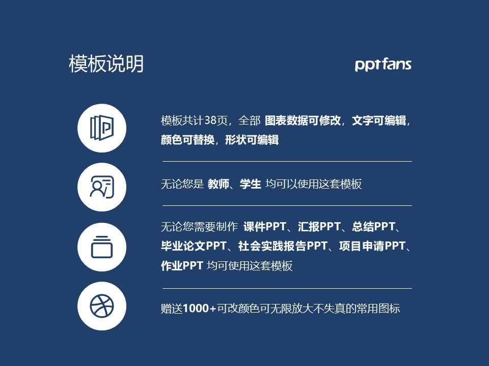 安徽水利水电职业技术学院PPT模板下载_幻灯片预览图2
