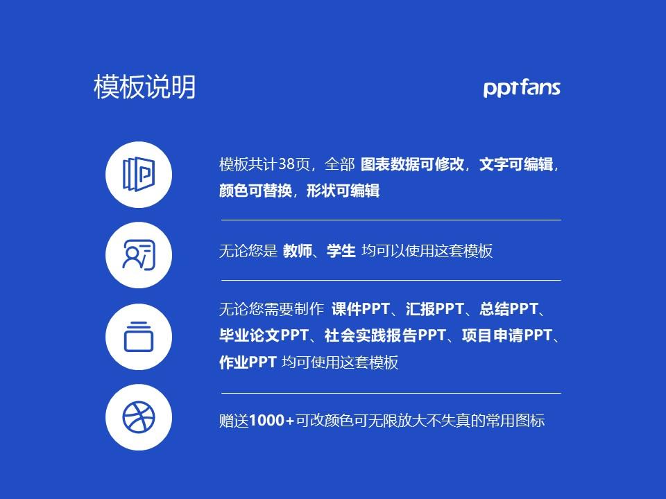安徽扬子职业技术学院PPT模板下载_幻灯片预览图2
