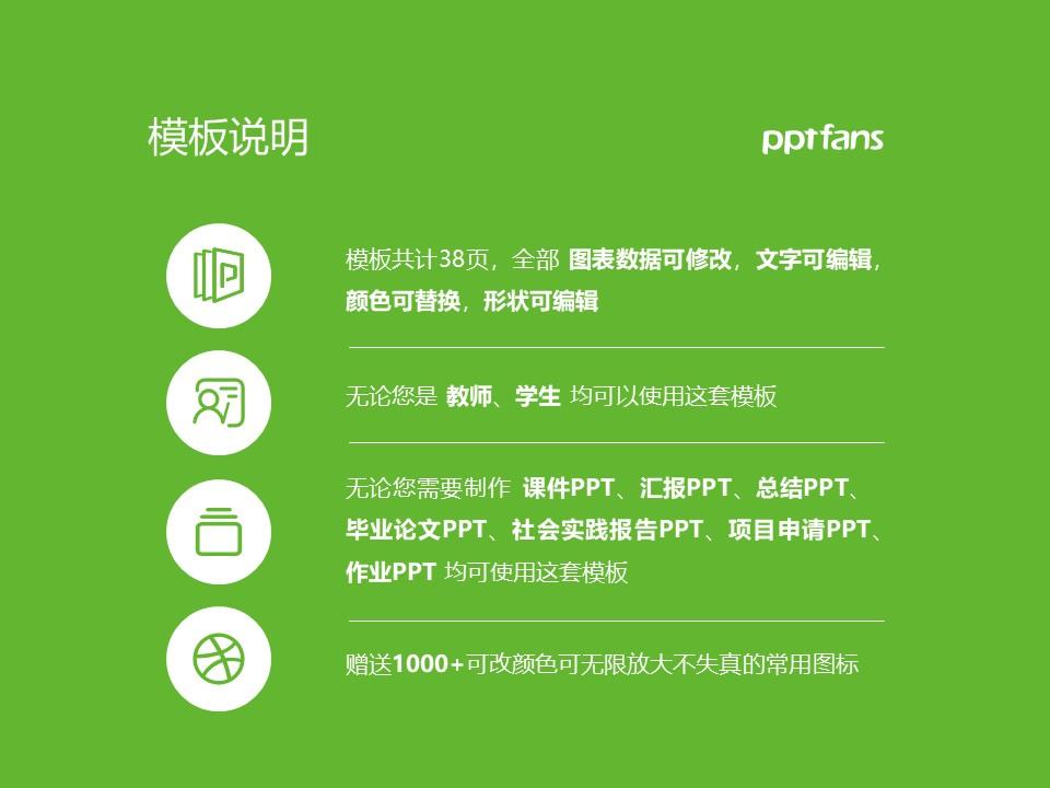 黄山职业技术学院PPT模板下载_幻灯片预览图2