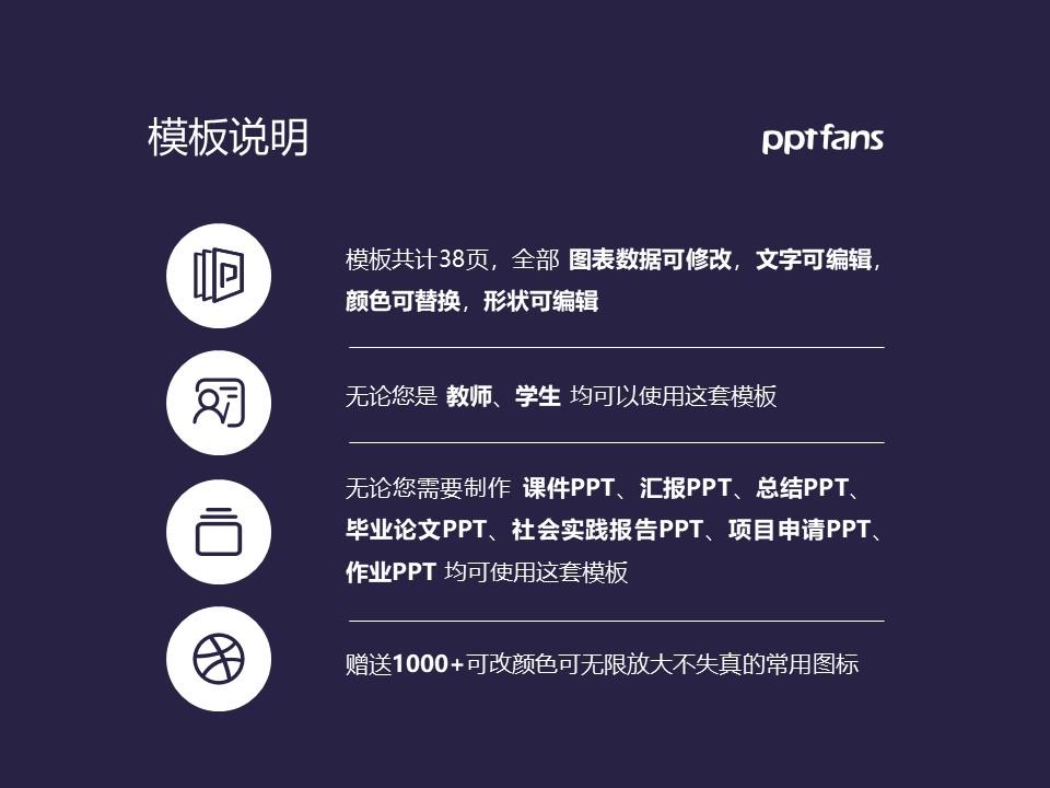 山西兴华职业学院PPT模板下载_幻灯片预览图2