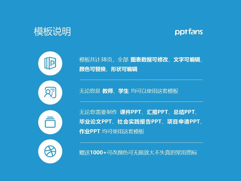 安徽三联学院PPT模板下载_幻灯片预览图2