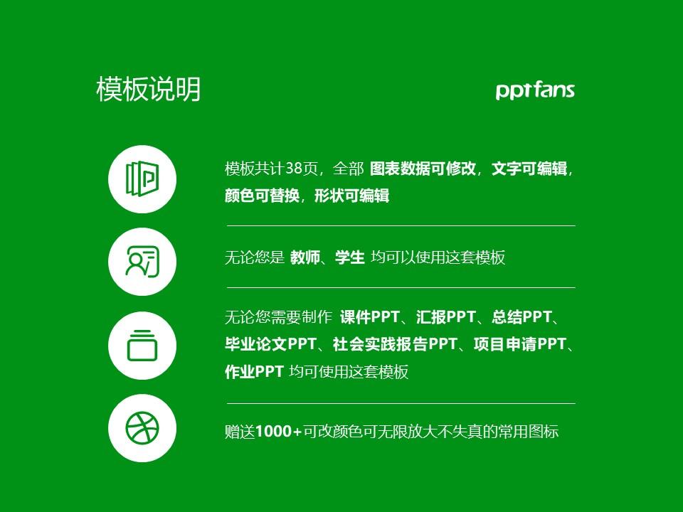 淮南师范学院PPT模板下载_幻灯片预览图2