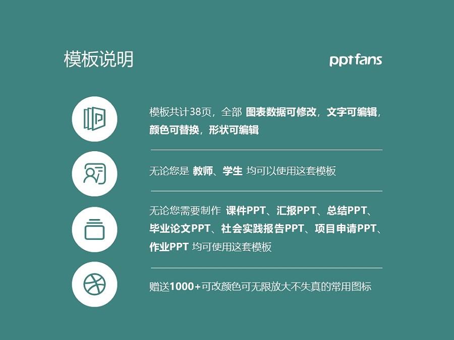 皖西学院PPT模板下载_幻灯片预览图2